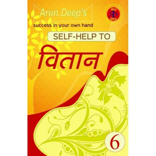Hindi Vitan 6